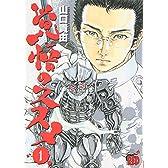 覚悟のススメ 1 (チャンピオンREDコミックス)