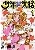 少年ナチュラルキッド失格 1 (ヤングチャンピオンコミックス)