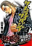 サムライソルジャー 3 (ヤングジャンプコミックス)