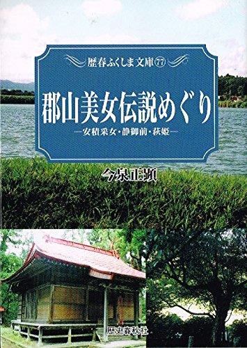郡山美女伝説めぐり―安積采女・静御前・萩姫 (歴春ふくしま文庫 (77))