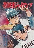 影武者ジャイアンツ〈第2巻〉 (1981年)