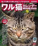 ワル猫カレンダーMOOK2020 (SUNエンタメMOOK)