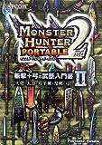 「モンスターハンターポータブル2nd 斬撃+弓の武器入門書2」の画像