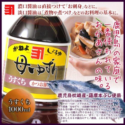 カネヨ醤油 かねよ母ゆずりうすくち1000ml×15本