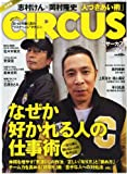 CIRCUS (サーカス) 2012年 06月号 [雑誌]