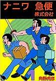ナニワ急便株式会社 / 角野 虎彦 のシリーズ情報を見る