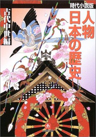 時代小説版 人物日本の歴史 古代中世編 (小学館文庫)