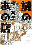 謎のあの店 / 松本英子 のシリーズ情報を見る