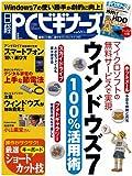 日経 PC (ピーシー) ビギナーズ 2011年 08月号 [雑誌]