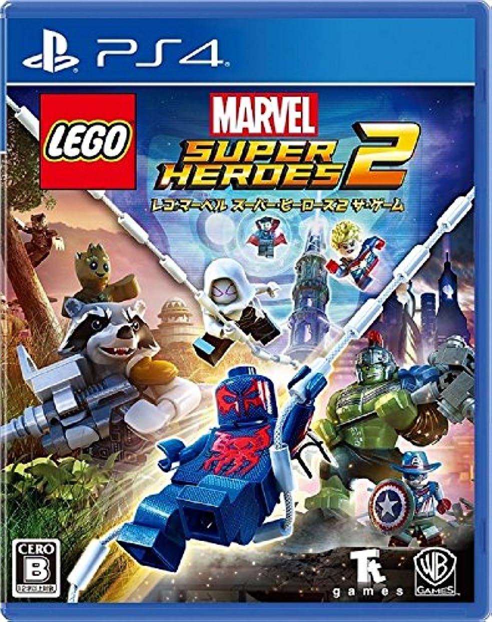 ハック警察攻撃的レゴ (R) マーベル スーパー?ヒーローズ2 ザ?ゲーム - PS4
