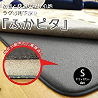 お家のラグに防音効果をプラス 下敷き専用ラグ ふかピタ ▼115×170cm JQ5《メーカー直送品》