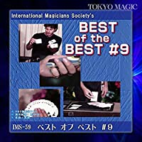 ◆マジック関連◆ベスト オブベスト#9 ロコ ベストカードマニピュレーション◆IMS-59