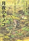 月夜のキノコ (トガリ山のぼうけん 3)