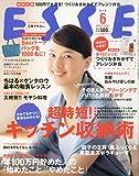 ESSE (エッセ) 2010年 06月号 [雑誌] 画像