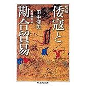 倭寇と勘合貿易 (ちくま学芸文庫)