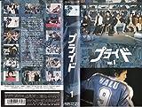 プライド 1 [VHS]