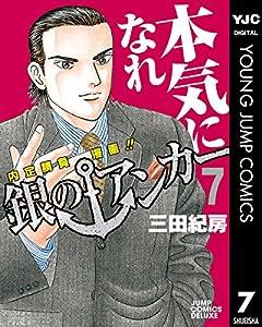 銀のアンカー 7 (ヤングジャンプコミックスDIGITAL)