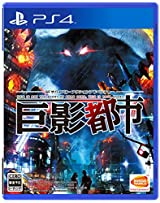PS4用SFサバイバル・アクションADV「巨影都市」10月発売