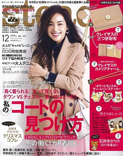 RoomClip商品情報 - steady.(ステディ.) 2016年 12 月号