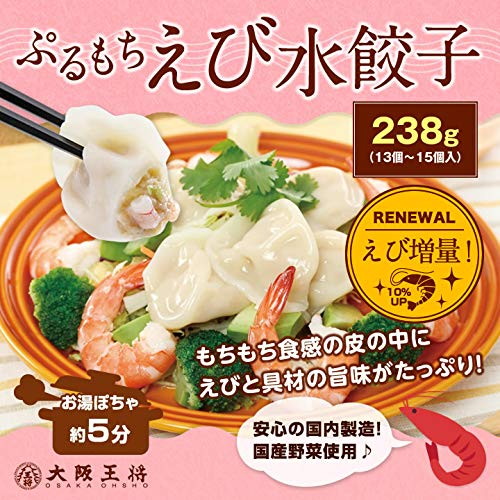 大阪王将『ぷるもちえび水餃子』