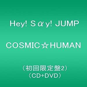 COSMIC☆HUMAN (初回限定盤2) (CD+DVD)