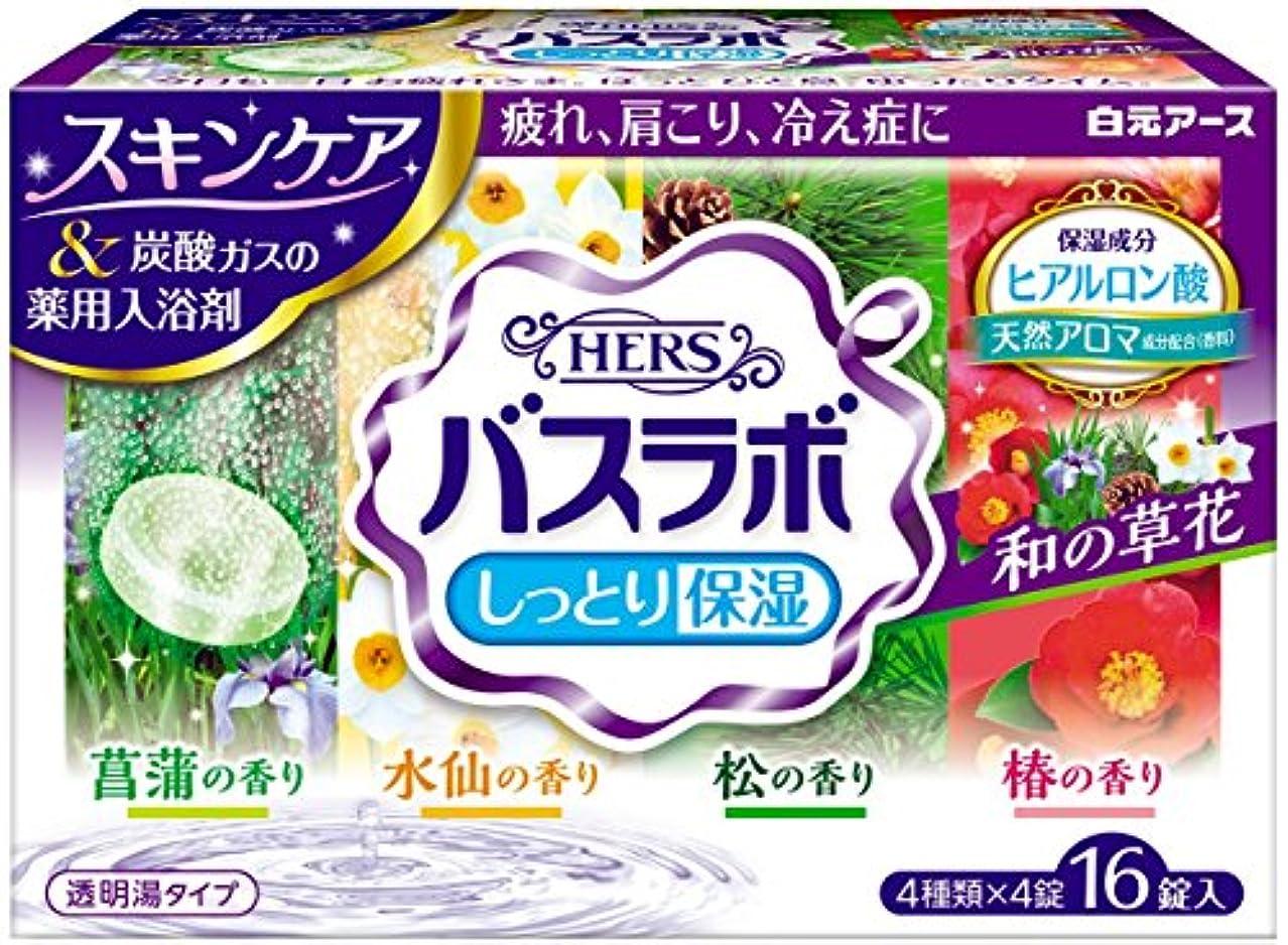 薬用入浴剤 HERS バスラボ しっとり保湿 和の草花アソート 4種類×4錠入 [医薬部外品]