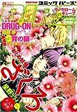 コミック BIRZ (バーズ) 2008年 09月号 [雑誌] 画像
