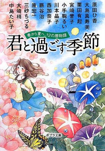 ([ん]1-2)君と過ごす季節 春から夏へ、12の暦物語 (ポプラ文庫 日本文学)の詳細を見る