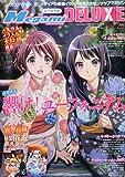 Megami MAGAZINE DELUXE Vol.25 2015年 11 月号 [雑誌]: Megami MAGAZINE 別冊