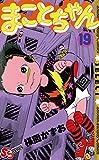 まことちゃん〔セレクト〕(19) (少年サンデーコミックス)
