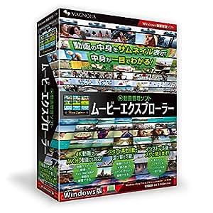 動画管理ソフト ムービーエクスプローラー Windows版