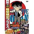 名探偵コナン PART17 Vol.4(期間限定スペシャルプライス盤) [DVD]