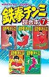 鉄拳チンミ 超合本版(7) (月刊少年マガジンコミックス)