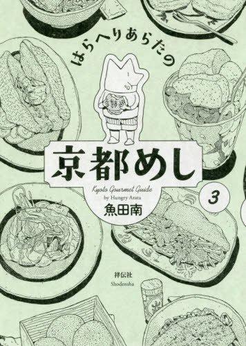 はらへりあらたの京都めし  3 (フィールコミックス)の詳細を見る