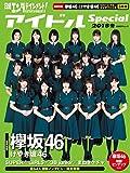 日経エンタテインメント!  アイドルSpecial 2018冬 (日経BPムック)