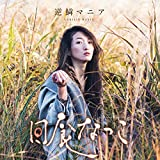 【Amazon.co.jp限定】逆鱗マニア(しおり付)