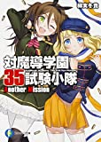 対魔導学園35試験小隊Another Mission (ファンタジア文庫)