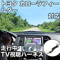 走行中にTVが見れる トヨタ カローラフィールダー 対応 TVキャンセラーケーブル