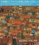 ブォノ!イタリアン ユーチューブ 音楽 試聴