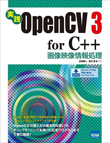 実践OpenCV 3 for C++画像映像情報処理