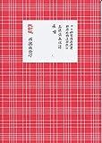 三味線 文化譜 長唄 初子の日 / 蓬莱 (送料など込)