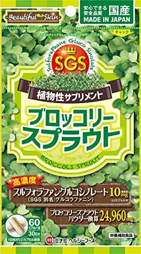 副産物ミンチ極めてミナミヘルシーフーズ 植物性サプリメント ブロッコリー スプラウト 60カプセル入