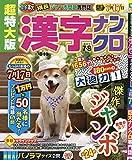 超特大版漢字ナンクロ 2020年 07 月号 [雑誌]