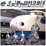 走れ! 夢の超特急楽団~Super Express 50th Anniversary Album
