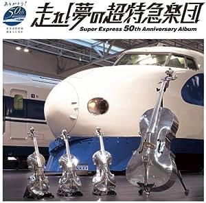 走れ! 夢の超特急楽団~Super Express 50th Anniversary Album
