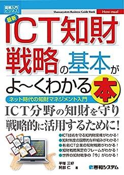 [平塚三好, 阿部仁]の図解入門ビジネス 最新 ICT知財戦略の基本がよーくわかる本