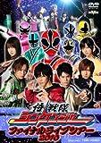 侍戦隊シンケンジャー ファイナルライブツアー 2010[DVD]