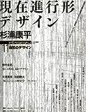 季刊d/SIGN―知覚の地層を探索するデザイン批評誌 (No.11)