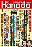 月刊Hanada2020年1月号 [雑誌] 画像