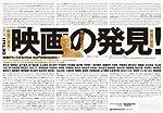 「映画の発見!」 DETAIL JAPAN (ディーテイル・ジャパン) 2008年 7月号 別冊 [雑誌]